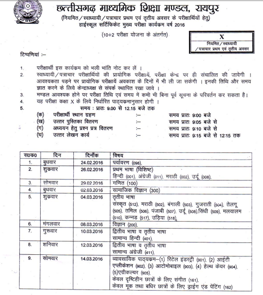 Cg board 10th time table 2017 cgbse 10th time table 2017 for 8th board time table