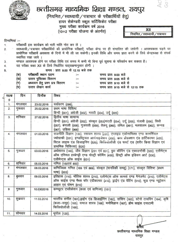 Cg board 12th time table 2017 cgbse 12th time table 2017 for 12th time table