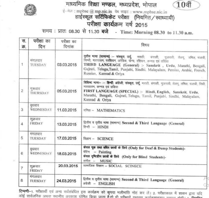 mp board 10th time table 2017 mp 10th date sheet 2017